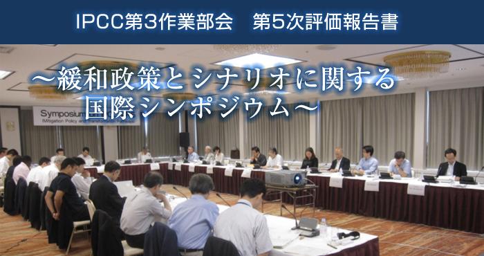 IPCC第3作業部会 第5次評価報告書